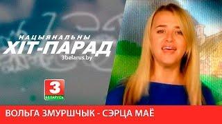 Вольга Змуршчык - Сэрца маё