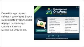 Бинарные Опционы (Видеокурс ) | Бинарные Опционы Скачать Видеокурс