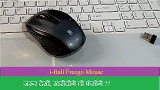 iBall FreeGo G18 Wireless Optical Mouse in-depth review
