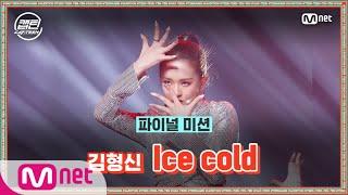 [ENG] [최종회] 김형신 - Ice cold @파이널 미션#캡틴 | CAP-TEEN EP.10 | MNE…