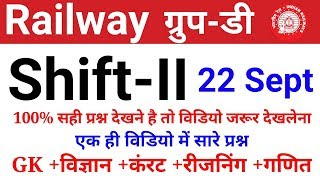 2nd Shift 22 Sept Group D में पूछे गए सभी प्रश्न //GROUP D Full Paper Analysis in hindi