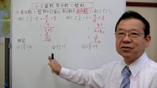帯分数÷整数の計算について説明しました。 学年別の学習は、朋徳学院学...