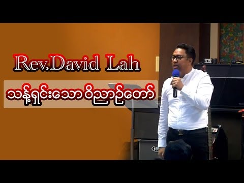 Rev David Lah Bible Study @JBCS 25th May 2018