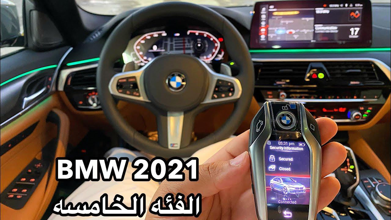 بي ام دبليو 2021 الفئه الخامسه والشكل الجديد وصل الرياض ولون مميز