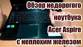 Обзор недорогого ноутбука Acer Aspire E5-575G-39TZ (NX.GDWEU.079) с неплохим железом