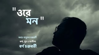 Ore Mon | Borno Chakroborty | Bengali Song | Music Video | Basudeb Chakraborty
