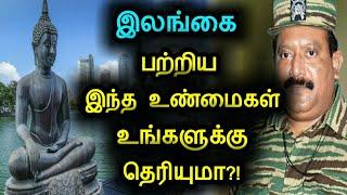இலங்கை பற்றிய இந்த உண்மைகள் உங்களுக்கு தெரியுமா?! | Tamil ultimate!