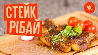 Стейк из свинины (корейка) и Стейк Рибай. Как приготовить стейк. Рецепт от Марко Черветти.