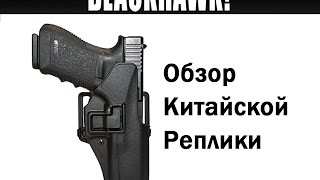 SPARK: BlackHawk tactical CQB Holster Airsoft Version (Обзор Китайской Кобуры)