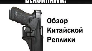 SPARK: BlackHawk tactical CQB Holster Airsoft Version (Обзор Китайской Кобуры)