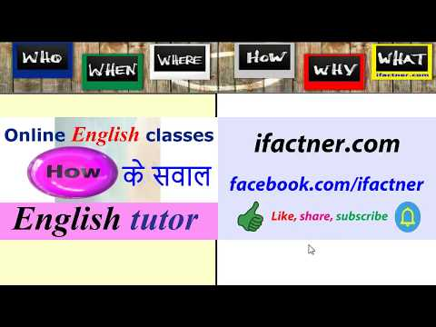 Online English classes | Learning English as a second language | English to Indian translation How q