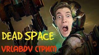 Ужасы космоса ШОК КОНТЕНТ 18+ DEAD SPACE