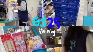 VLOG | gs25 편의점 알바 브이로그 | 편순이의…