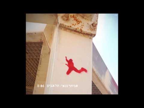 אביתר בנאי - תל אביב