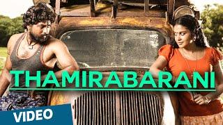 Thamirabarani Official Video Song - Nedunchalai | Featuring Aari, Shivada Nair