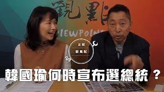 19-03-25-觀點-正經龍鳳配-韓國瑜何時宣布選總統