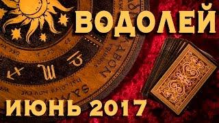 ВОДОЛЕЙ - Финансы, Любовь, Здоровье. Таро-Прогноз на июнь 2017