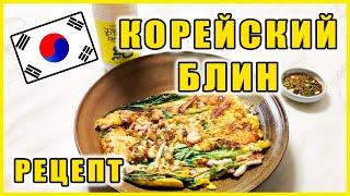Рецепты корейской мамы. Корейские блины с луком и морепродуктами/Хэмуль пхачжон