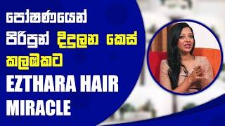 පෝෂණයෙන් පිරිපුන් දිදුලන කෙස් කලඹකට EZTHARA HAIR MIRACLE | Piyum Vila | 07 - 10 - 2021 | SiyathaTV Thumbnail