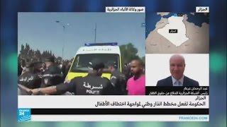 الجزائر: الحكومة تفعل مخطط إنذار وطني لمواجهة اختطاف الأطفال
