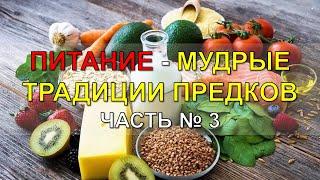 Часть № 3. Питание. Мудрые традиции предков – ключ к отличному здоровью!