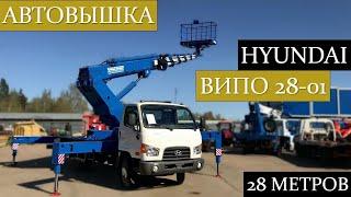 Обзор автовышки ВИПО 28-01 на шасси Hyundai HD78! Осмотр и запуск установки.