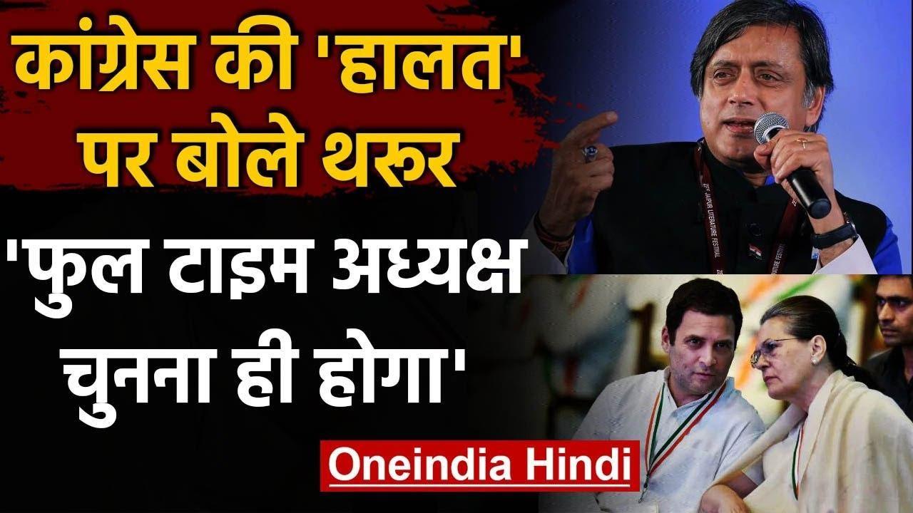Shashi Tharoor का बड़ा बयान, Congress को फुलटाइम अध्यक्ष चुनना ही होगा   वनइंडिया हिंदी - Oneindia Hindi   वनइंडिया हिन्दी
