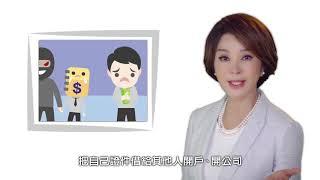 洗錢防制─勿當人頭 才不會變厭頭  洗錢防制大使 陳美鳳 30秒 thumbnail