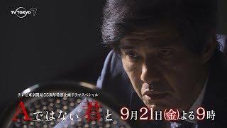 第37回吉川文学新人賞受賞作『Aではない君と』が9月21日(金)夜9時より、...