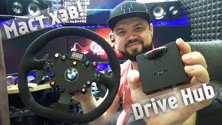 Drive Hub - читерская штука для игры с рулём на консолях!