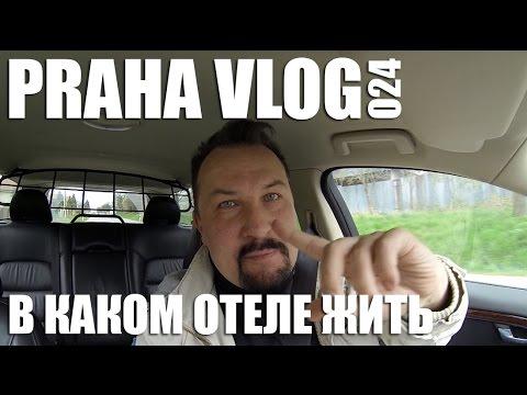 В каком отеле жить в Праге? Praha Vlog 024