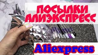 распаковка товаров для маникюра с ALIExpress/ Алиэкспресс  сухожар  УФ стерилизатор (часть 9)