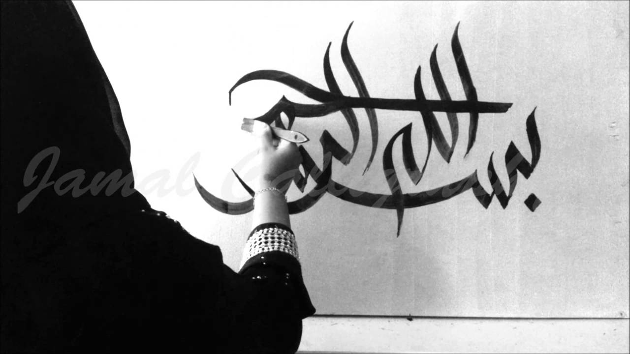 Arabic calligraphy tasmiyya jamal calligraphy by Rules of arabic calligraphy