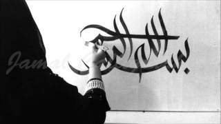Arabic Calligraphy - Tasmiyya - Jamal Calligraphy by Roekayah Banu