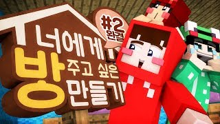 아이디어 대박! 디테일 대박! 의외로 괜찮은 방들?! 마인크래프트 '너에게 주고 싶은 방 만들기' 2편 *완결* // Minecraft - 양띵(YD)