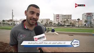 ملعب ONTime - أراء جماهير المغرب في مباراة الأهلي وكايزر تشيفز