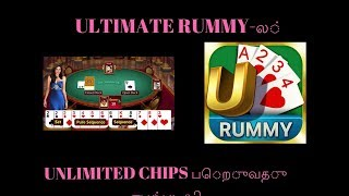 Ultimate rummy hacked version to get unlimited chips in tamil