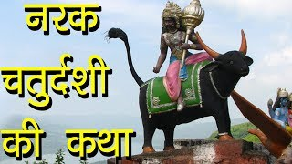 Gambar cover नरक चतुर्दशी की कथा | Narak ChaturdashiStory | Narak Nivaran Katha | Hindu Rituals