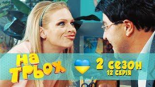 Відпочинок з блондинкою, головне щоб дружина не дізналась На Трьох - сезон 2 серія 12 | Дизель