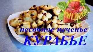 Курабье рецепт печенья Песочные печенья