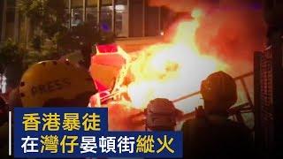 暴徒在香港湾仔晏顿街附近纵火 | CCTV