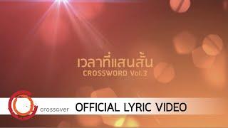 Kanitkul Netbute - เวลาที่แสนสั้น [Official Lyric Video]