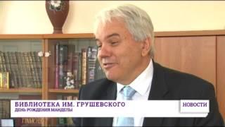 В Одесской библиотеке им. М. Грушевского вспоминали Нельсона Манделу