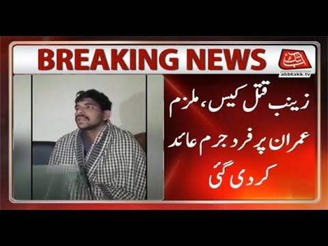 Imran Ali Indicted In Zainab Murder Case