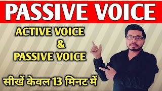 Passive voice ||Voices || Active voice and passive voice || English grammar
