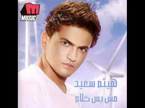 haitham said mp3