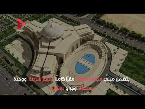مبنى مجلس النواب بالعاصمة الإدارية الجديدة في نقاط