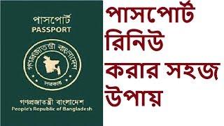 How to MRP Passport Renewal Bangladesh |  Re-issue,Correction & Change Information M.R.P passport BD