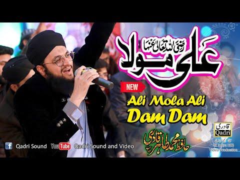 Ali Mola Ali Dam Dam | Beautiful New Manqabat 2020 | Hafiz Tahir Qadri
