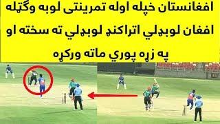 Afghanistan Vs Utarkhand 1st Match Highlights | Afghanistan Beat Utarkhand By 23 Runs